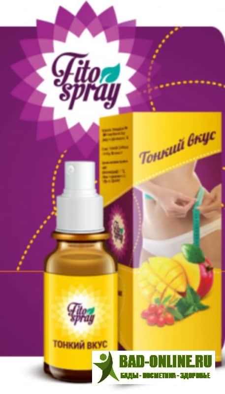 Fito Spray - спрей для похудения