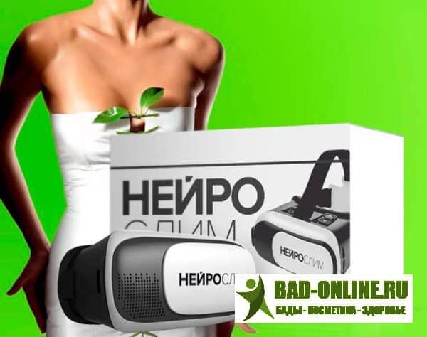 Инновационная методика похудения Нейрослим