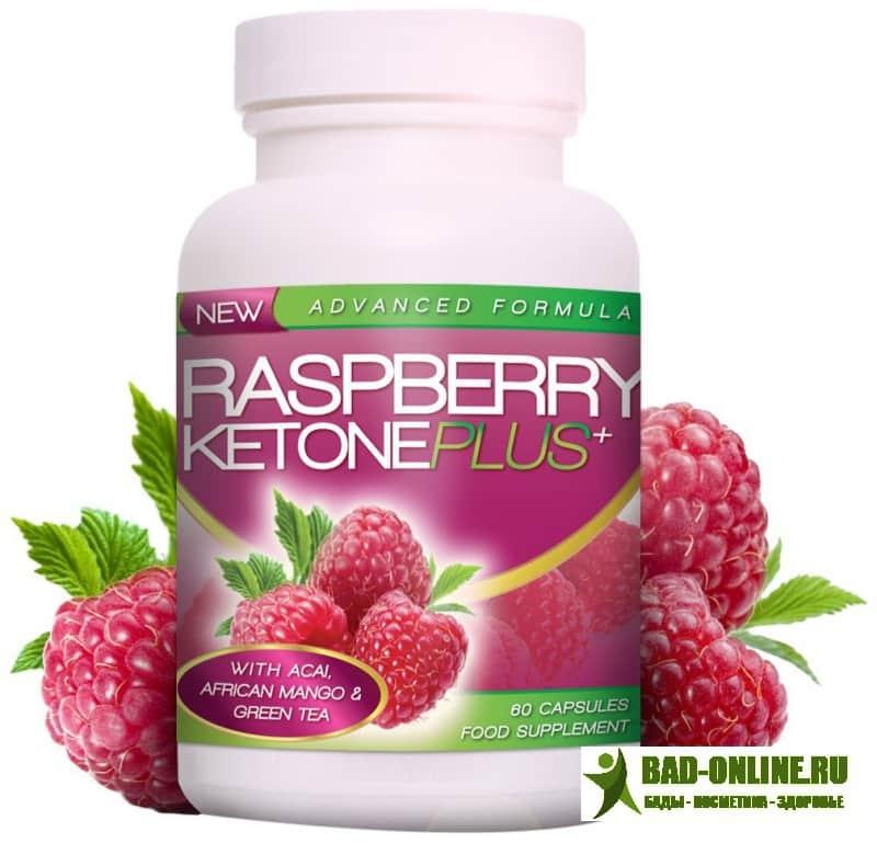 «Raspberry Ketone» малиновый жиросжигатель