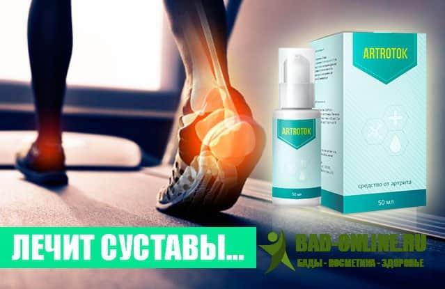 Artrotok средство для суставов