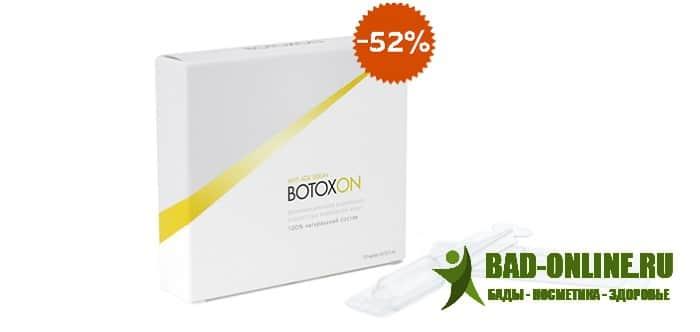 BOTOXON антивозрастная сыворотка