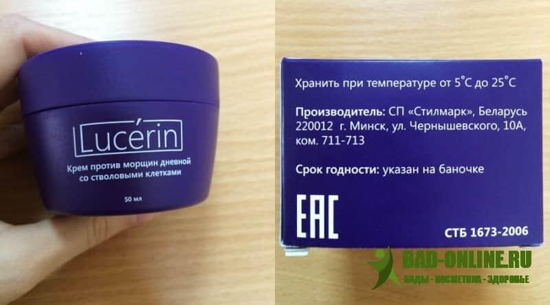 Lucerin крем для омоложения (заказ полного курса)
