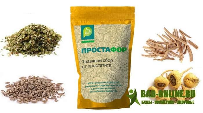 Простафор травяной сбор от простатита