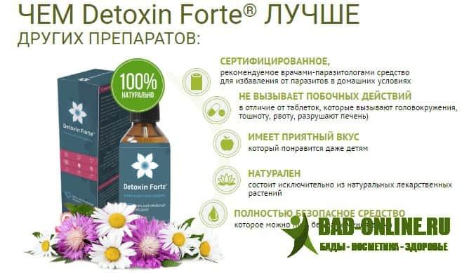 Detoxin Forte средство от паразитов