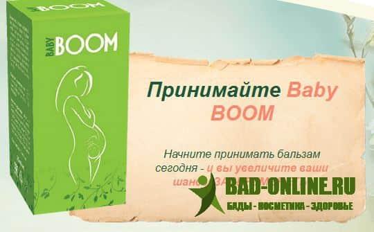 BabyBoom средство помогающее забеременеть