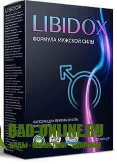 LIBIDOX (Либидокс) капсулы для повышения потенции