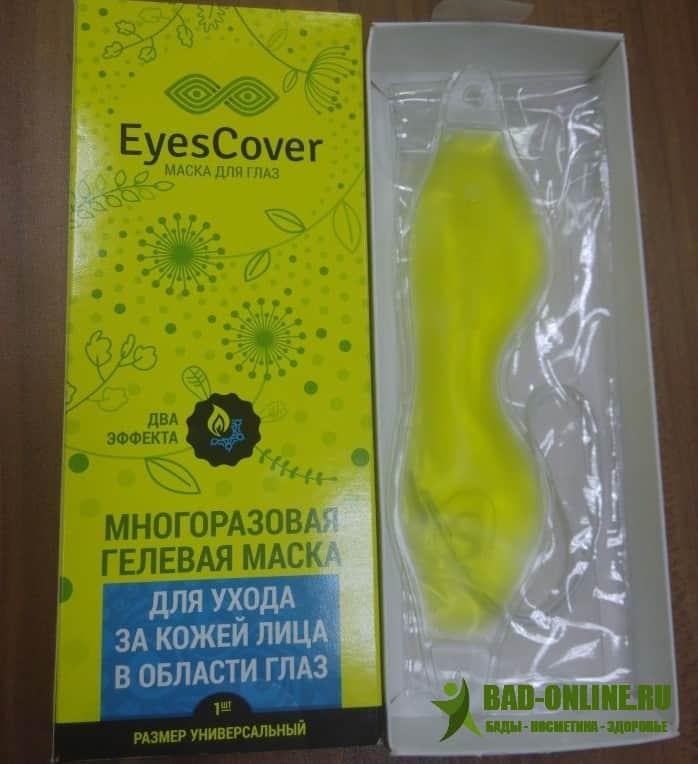 EyesCover маска для глаз