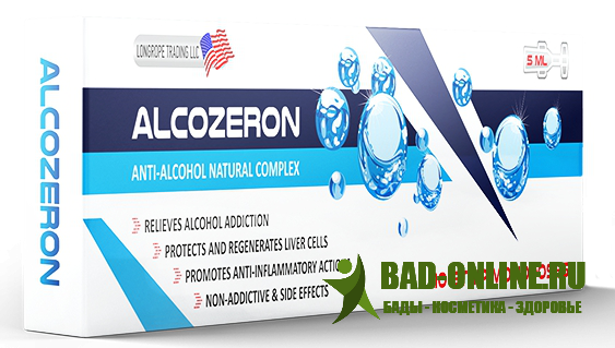 Alcozeron средство для борьбы с алкоголизмом