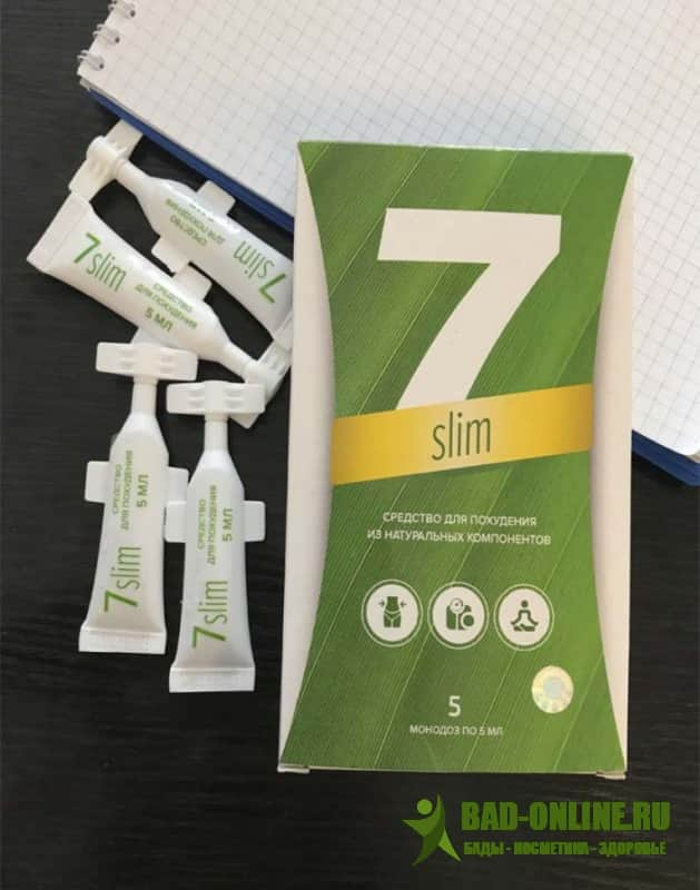 7Слим (7Slim) для похудения купить