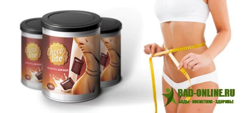 Choco Lite шоколад для похудения купить