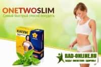 OneTwoSlim капли для похудения