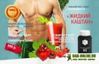 Жидкий каштан для мужчин для похудения