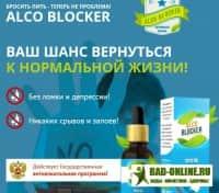 AlcoBlocker капли против алкоголизма
