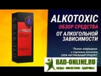 Alkotoxic капли от алкогольной зависимости