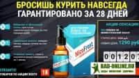 NikotinOFF капли от курения