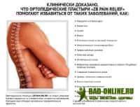 ZB PAIN RELIEF ортопедические пластыри