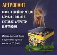 Артропант крем для суставов