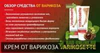 Крем Varikosette от варикоза