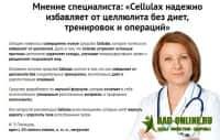 Cellulax средство от целлюлита