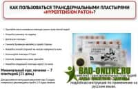 HYPERTENSION PATCH пластырь от гипертонии