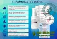 C-dermic средство от псориаза