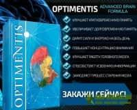 Optimentis усилитель активности мозга