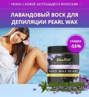 Pearl Wax воск для депиляции