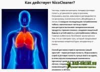 NicoCleaner (НикоКлинер) очиститель легких от табачного дыма