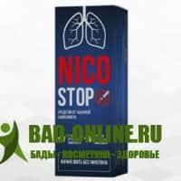 NicoStop (НикоСтоп) средство от курения