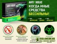 AntiHolic комплекс против алкогольной зависимости
