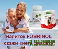 Fobrinol напиток от диабета