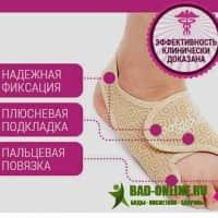 Valgosocks носочки от косточки