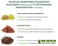 Gelmiton (Гельмитон) средство от паразитов