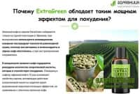 ExtraGreen жидкий зеленый кофе для похудения