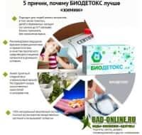 Биодетокс средство от паразитов
