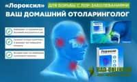 Лороксил средство от ЛОР-заболеваний отзывы
