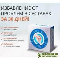 Sustanol (Сустанол) крем-свечи для суставов цена