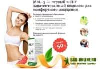 MBL-5 капсулы для похудения цена