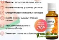 Slimagic эликсир для похудения в аптеке
