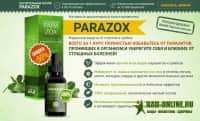 Parazox средство от паразитов отзывы