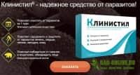 Клинистил средство от паразитов в аптеке