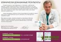 Цистерол – таблетки для лечения цистита в аптеке
