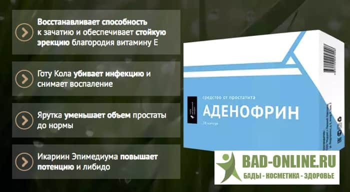 Преимущества препарата Adenofrin