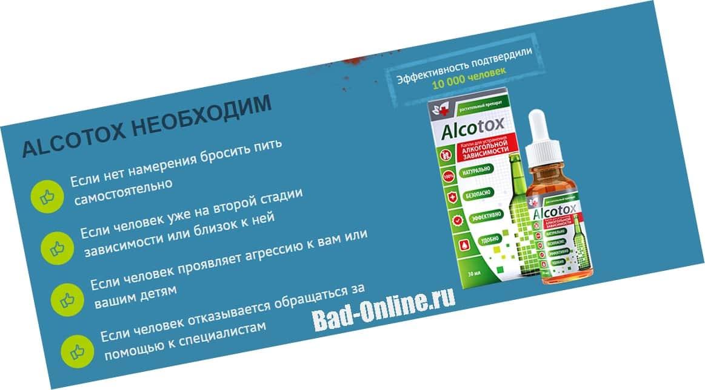 Как действует Алкотокс