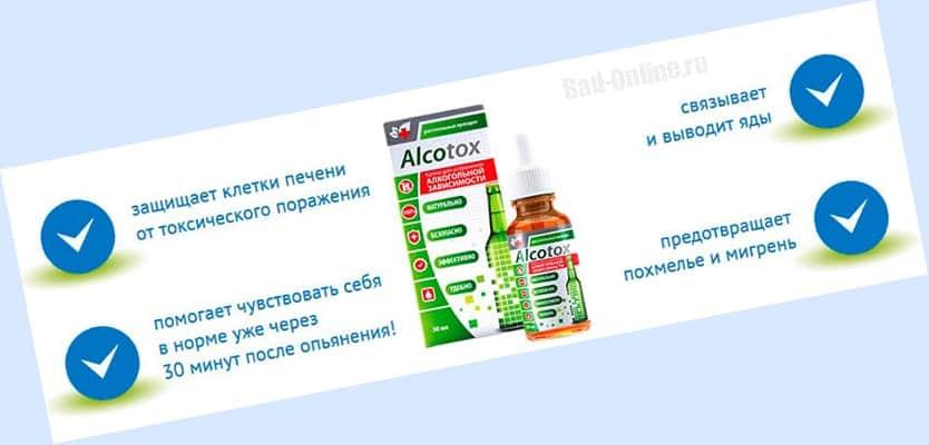 Сколько стоит полный курс применения Алкотокс