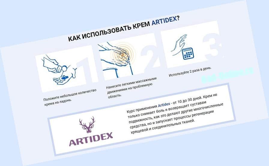 Артидекс - полная инструкция по применению