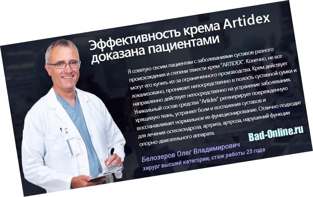 Отзыв эксперта о препарате Артидекс