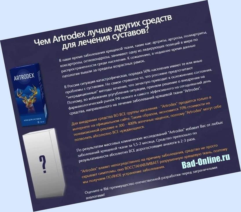 Как действует Артодекс