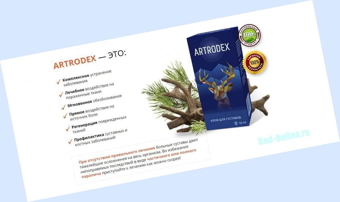 Преимущества Артодекс