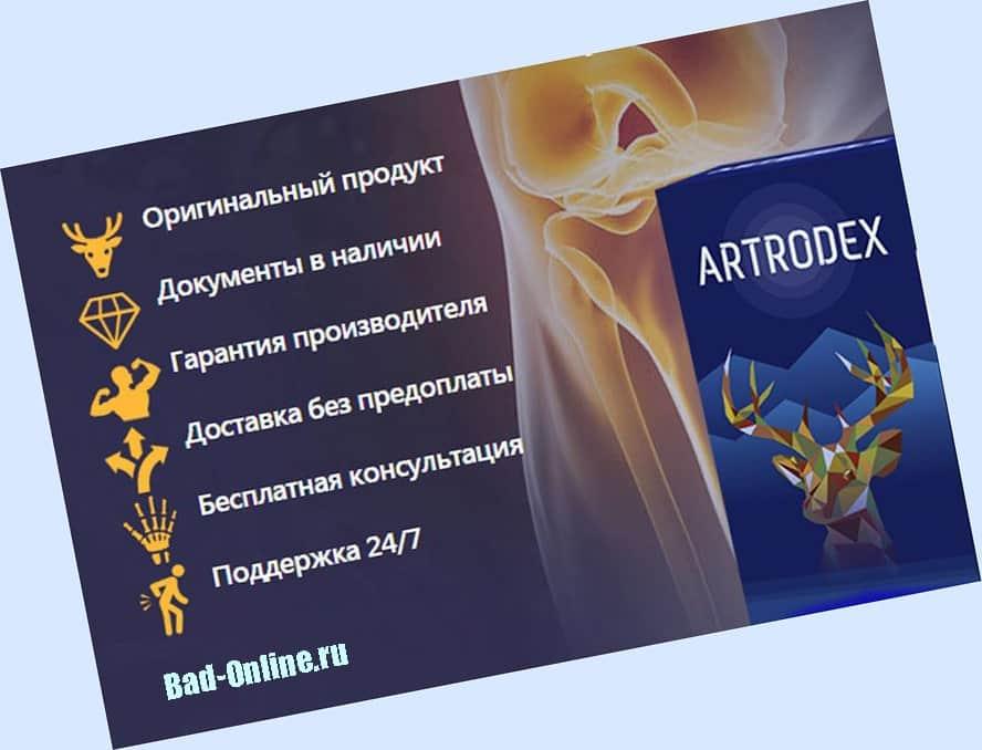 Артодекс - Правда или развод?